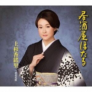 Uesugi Kaori