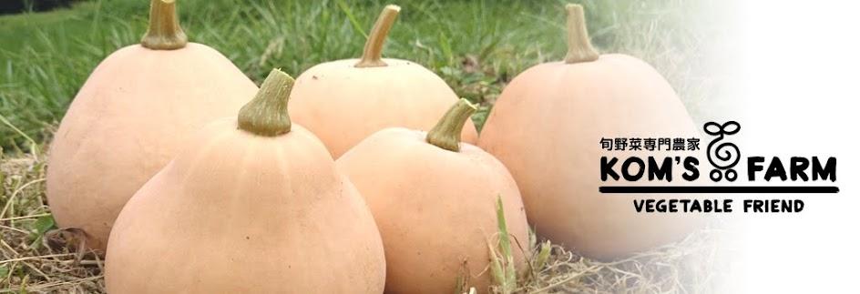 旬野菜専門農家 丹波KOM'S FARM  BLOG  ~野菜と友達