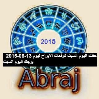 حظك اليوم السبت توقعات الابراج ليوم 13-06-2015  برجك اليوم السبت