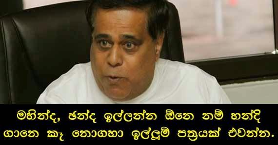 Nimal siripala De Silva speaks about former president Mahinda Rajapaksa