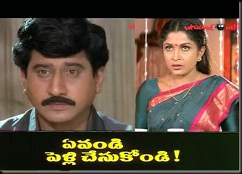Evandi Pelli Chesukondi 1997 Telugu Movie Watch Online