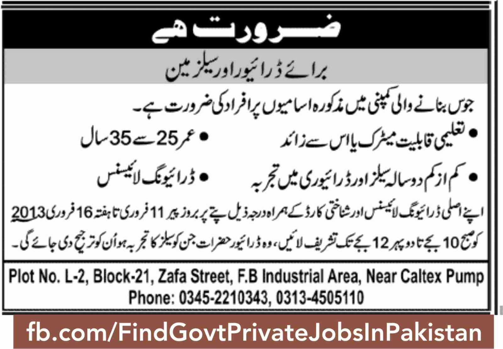 sunday job ads jang
