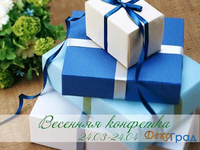 Конфета от блога ДекоГрад до 24,04