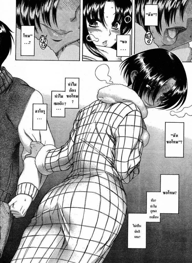 Nana to Kaoru 34 - หน้า 24