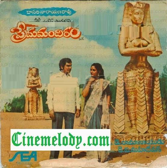 Prema Mandiram Telugu Mp3 Songs Free  Download 1967