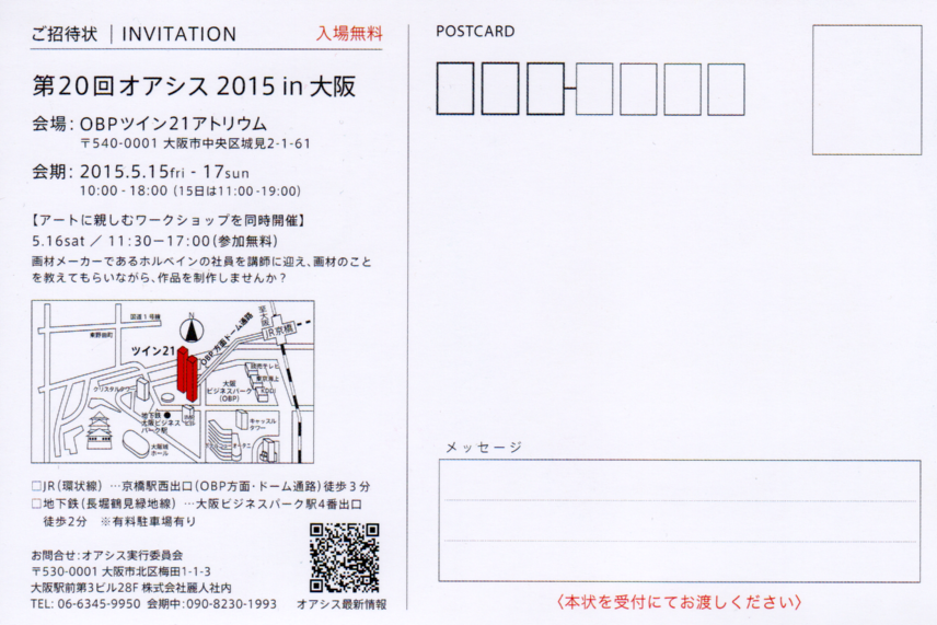 OASIS 2015年ミラノ国際博覧会日本館 公式認定芸術祭 -20th-