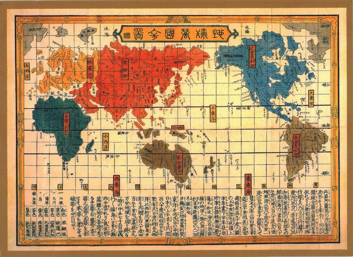Map cards hunting 0295 old japanese world map 0295 old japanese world map gumiabroncs Images