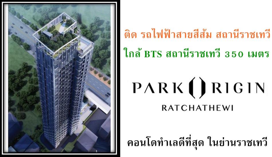 Park Origin Ratchathewi