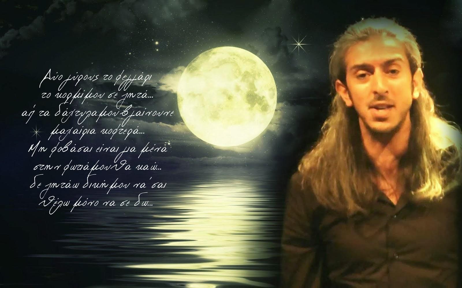 Ένα γύρο το φεγγάρι...