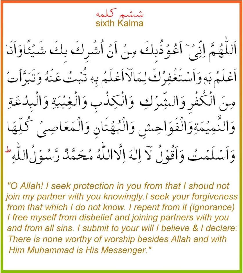 ISLAMIC PRAYER AND WAZAIF: 6 Kalma