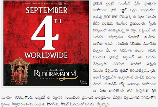 Gunasekhar confirmed rudramadevi release date, rudramadevi release, rudramadevi movie, rudramadevi trailor,