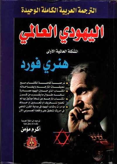 """اليهودي العالمي: المشكلة العالمية الأولى """" الترجمة العربية الكاملة الوحيدة"""" - هنري فورد pdf"""