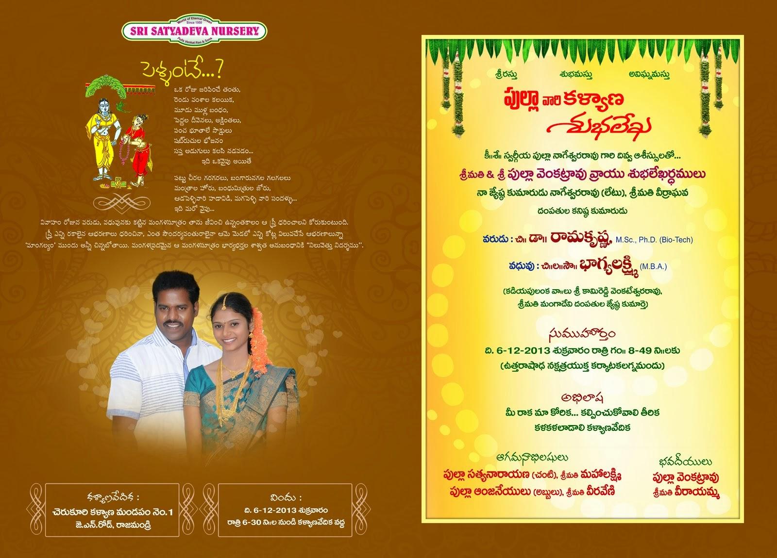 Marriage invitation cards in telugu matik for nurserymen association kadiyam nurseries wedding invitation marriage invitation cards in telugu stopboris Images
