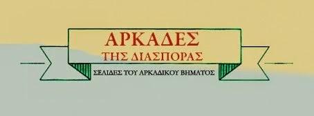 *Ειδήσεις - Ανταποκρίσεις - Ρεπορτάζ - Συνεντεύξεις - Videos - Διεθνή Νέα - Απόδημος Ελληνισμός *