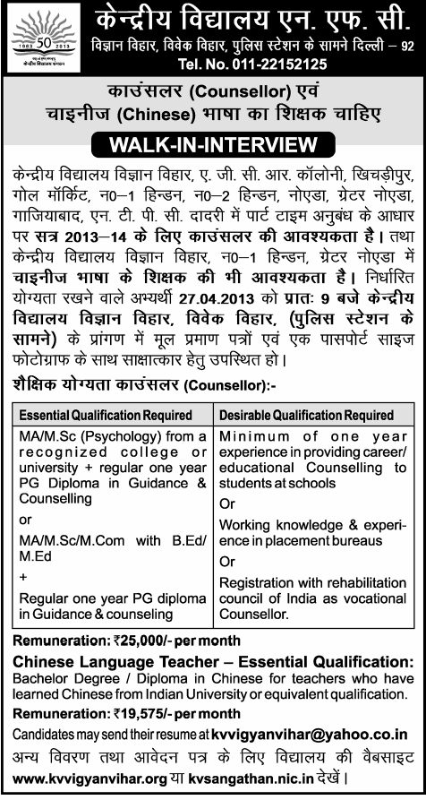 Kendriya Vidyalaya(KV) Delhi Recruitment 2013 for Counselor & Chinese Language Teacher www.kvvigyanvihar.org |Walk in Interview |