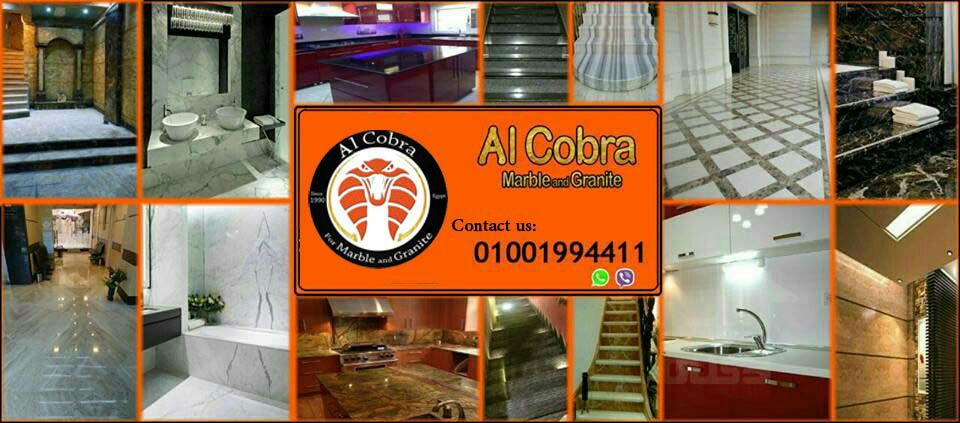 مصنع الكوبرا للرخام والجرانيت                                                       01001994411-002