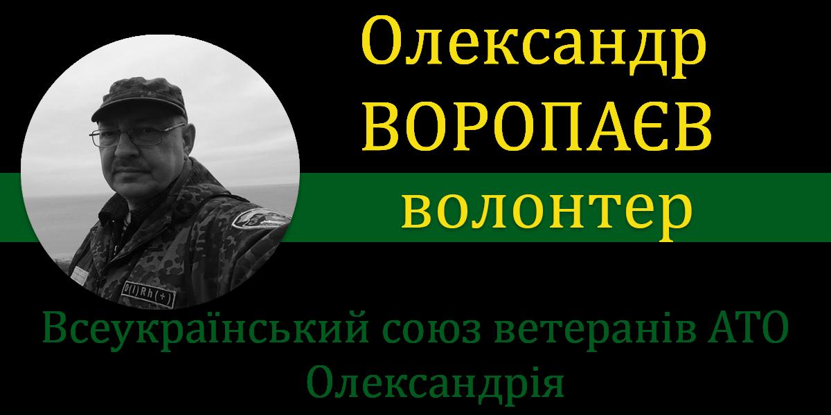 Олександр Воропаєв