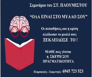 ΣΕΜΙΝΑΡΙΟ ΣΤΟ ΒΟΛΟ 25/2/2018