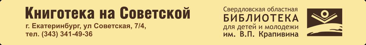 Книготека на Советской