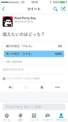 Twitter投票機能「バルス派」「どやさ派」質問