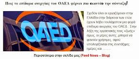 Πως το επίδομα ανεργίας του ΟΑΕΔ φέρνει πιο «κοντά» την σύνταξη!