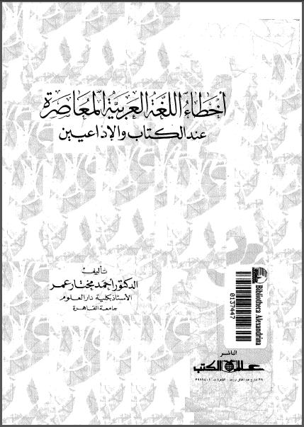 أخطاء اللغة العربية المعاصرة عند الكتاب والإذاعيين