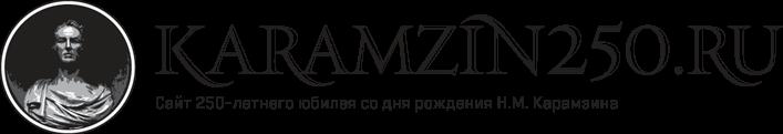 Карамзин 250