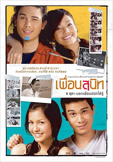 ดูหนังออนไลน์ใหม่ๆ HD ฟรี - Dear Dakanda เพื่อน สนิท [2005] DVD Bluray Master [พากย์ไทย]