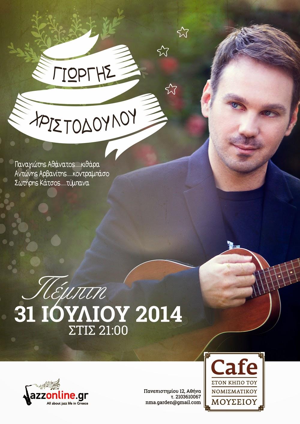 giorgis-xristodoylou-ston-kipo-tou-nomismatikoy-mouseiou-31-iouliou-2014