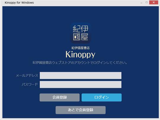 Kinoppy for Windowsデスクトップ版