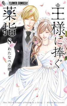 Ou-sama ni Sasagu Kusuriyubi Manga