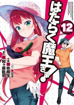 Hataraku Maou-sama! Manga