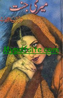 Meri Jannat by Noor Bano Mehboob