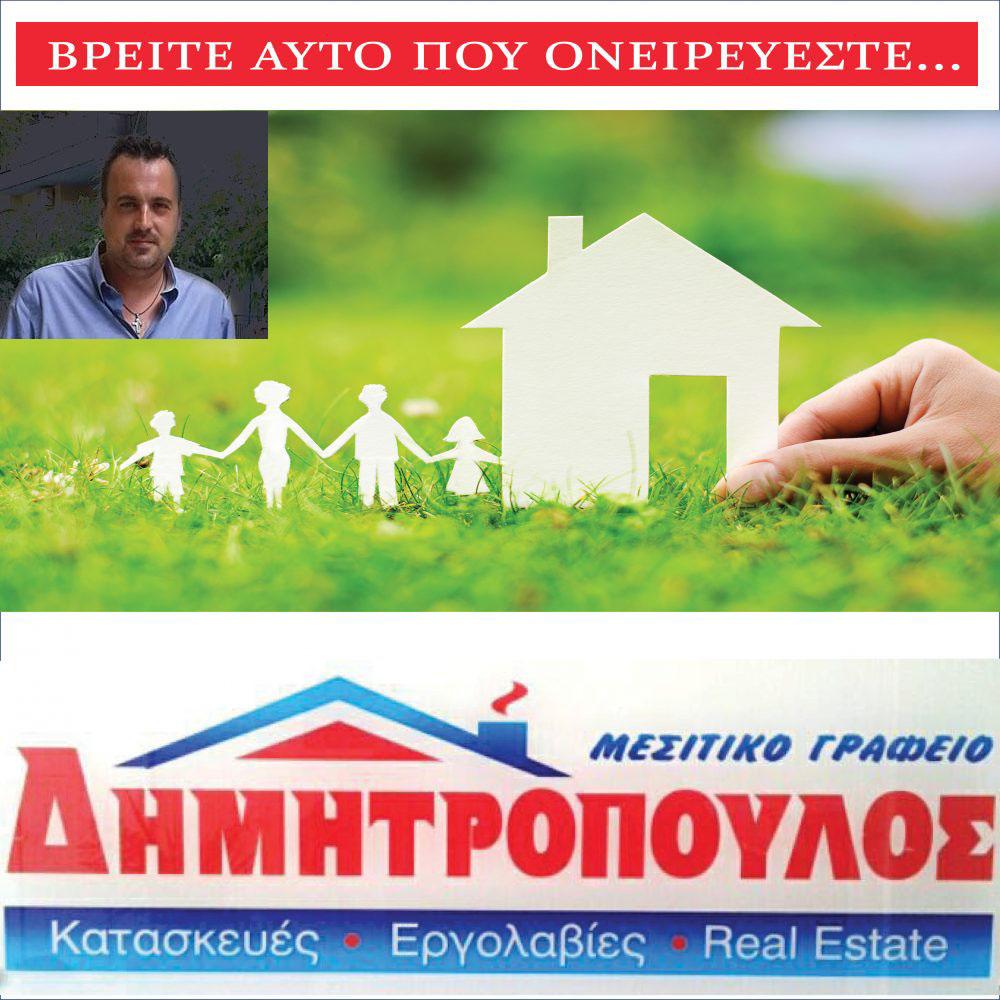 Μεσιτικο γραφειο ΔημητροπουλοςΤηλ.επικ,: 6944 149684
