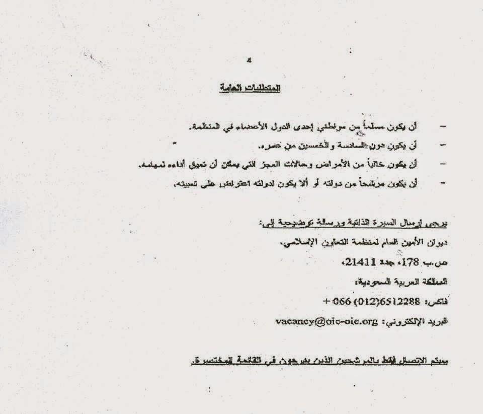 الإعلان عن فتح باب الترشح لشغل وظيفة المدير العام لمركز الأبحاث الإحصائية والاقتصادية والاجتماعية والتدريب للدول الإسلامية (مركز أنقرة)
