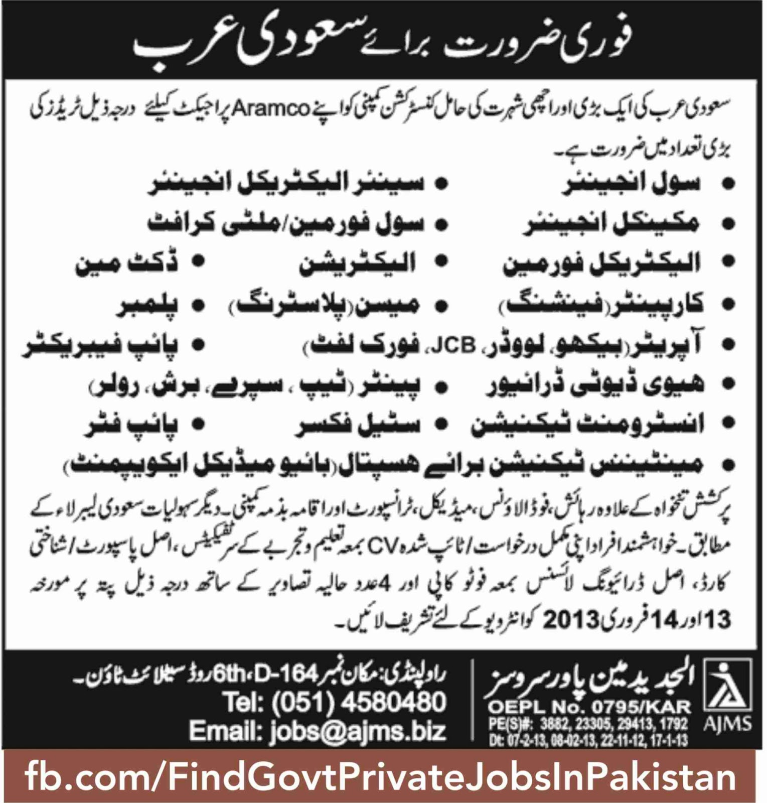 jobs for saudia arabia ads