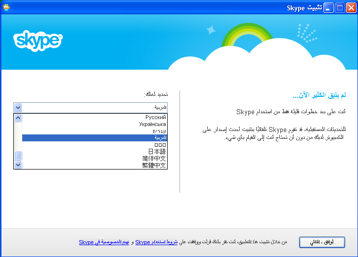 Download Skype Programme Free