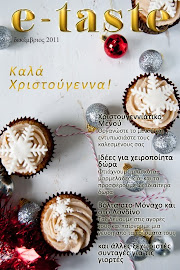 E-taste the Christmas Issue