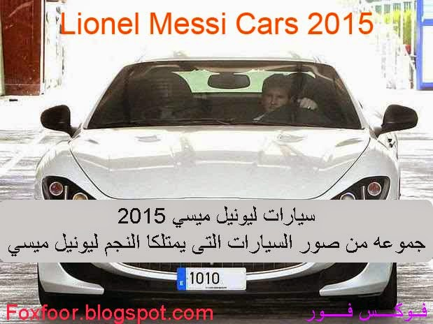 سيارات ميسي 2015 - جموعه من صور السيارات التى يمتلكا النجم ليونيل ميسي