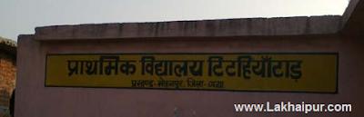 Primary School Titahiyan Taar