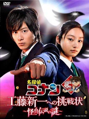 Thách Thức Dành Cho Kudo Shinichi - Kudo Shinichi e no Chousenjou (2011) - Vietsub - (13/13)