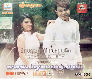 RHM CD VOL 536