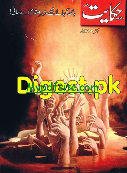 Hikayat Digest October 2014