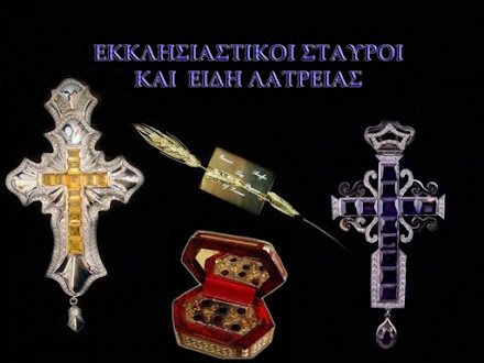 πατήστε πάνω στην εικόνα για να δείτε εκκλησιαστικα κοσμηματα και εκκλησιαστικά είδη