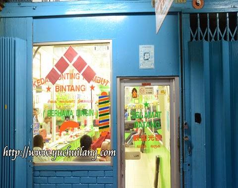 Kedai Gunting Rambut S. Veluppillai