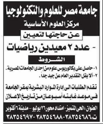 وظائف معيدين بجامعة مصر للعلوم والتكنولوجيا