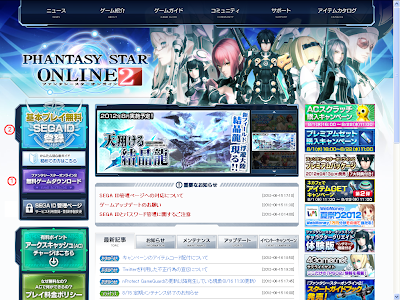 Phantasy Star Online 2 - Website