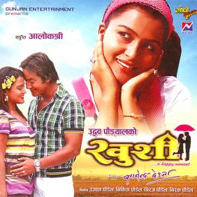 Khushi Nepali (2011) - Nepali Movie