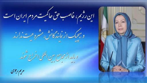 ایران-پيام مريم رجوي به شركت كنندگان در تظاهرات ايرانيان در مقابل مقرملل متحد در نيويورك06 مهر, 1394