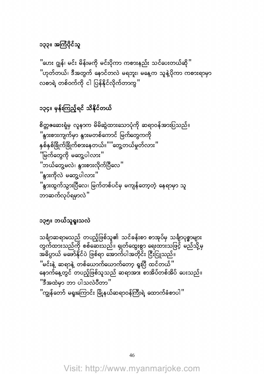 Who is Mad, myanmar jokes